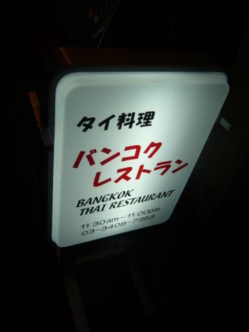 072108_bangkok_koren_enoteca_wine_0